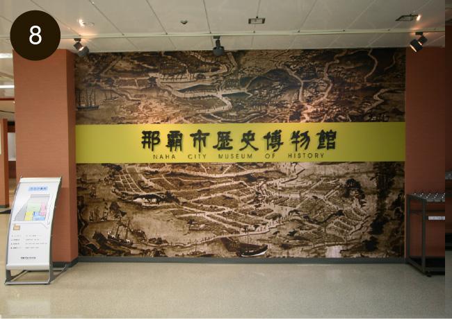 那覇市歴史博物館