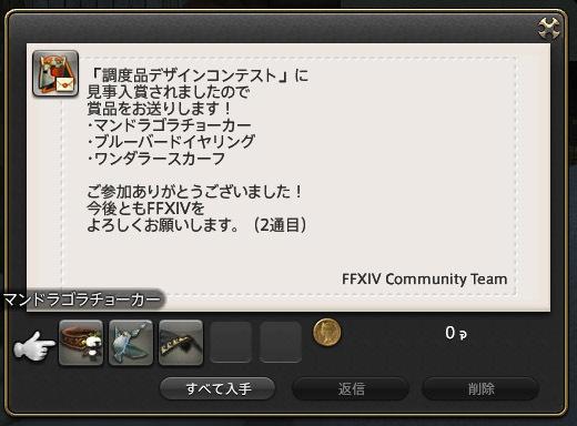 ffxiv_20171211_201302.jpg