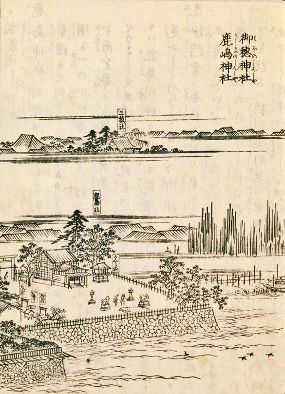 『江戸名所図会』「御穂神社」「鹿嶋神社」