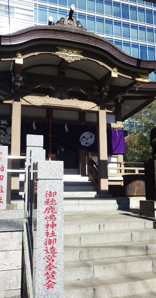 「御穂鹿島神社」