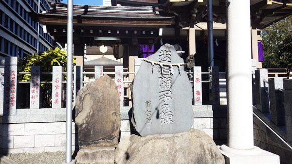 「柴浜」の碑