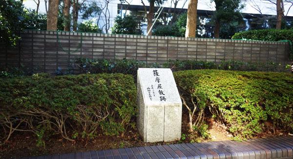 薩摩邸跡の碑