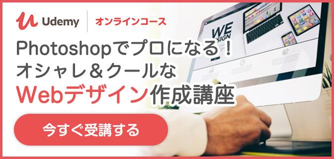 【WebDesign】Photoshopでプロになる!オシャレ&クールなWebデザイン作成講座