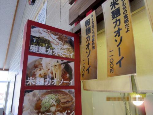 カオソーイの麺は2種類
