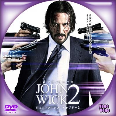 ジョン・ウィック:チャプター2 D1