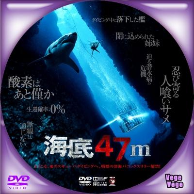 海底47m 1