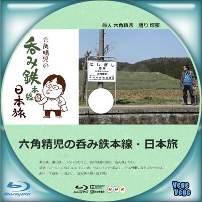 六角精児の呑み鉄本線・日本旅  B
