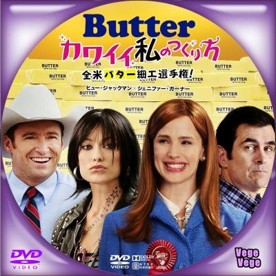 カワイイ私の作り方 全米バター細工選手権!