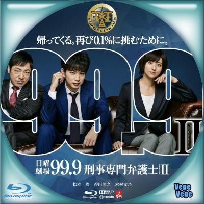 99、9 -刑事専門弁護士- SeasonⅡ B