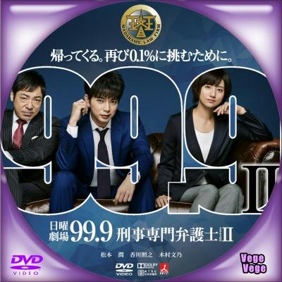 99、9 -刑事専門弁護士- SeasonⅡ D