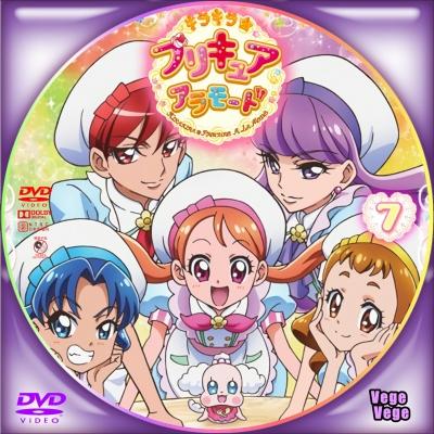 キラキラ☆プリキュアアラモード vol 7