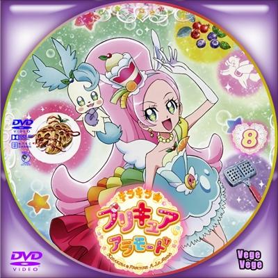 キラキラ☆プリキュアアラモード vol 8