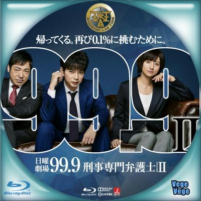 99、9 -刑事専門弁護士- SeasonⅡ Bn