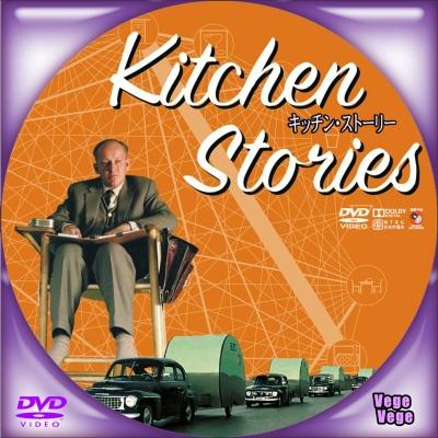 キッチン・ストーリー