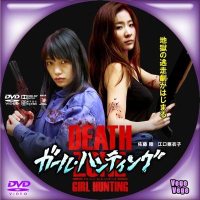 ガール・ハンティング/DEATH ZONE