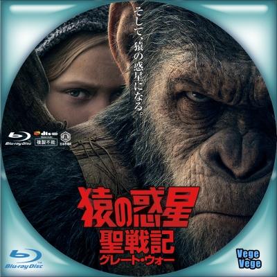 猿の惑星:聖戦記(グレート・ウォー) B1