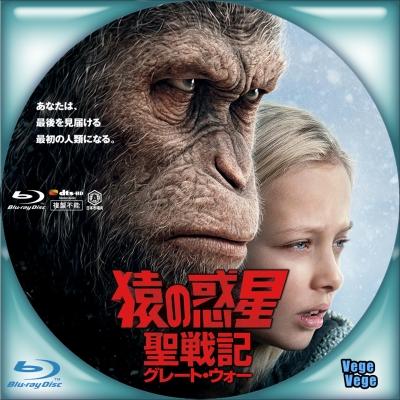 猿の惑星:聖戦記(グレート・ウォー) B3