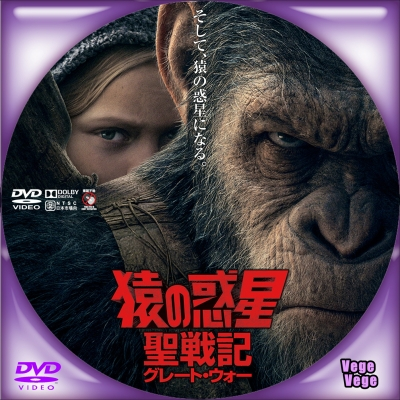 猿の惑星:聖戦記(グレート・ウォー) D1