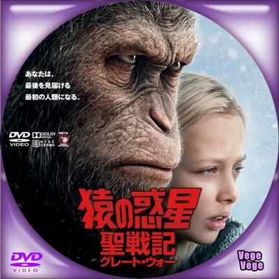 猿の惑星:聖戦記(グレート・ウォー) D3