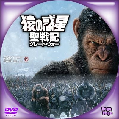 猿の惑星:聖戦記(グレート・ウォー) D5