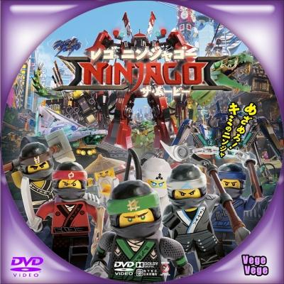 レゴ ニンジャゴー ザ・ムービー D1