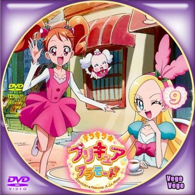 キラキラ☆プリキュアアラモード vol 9