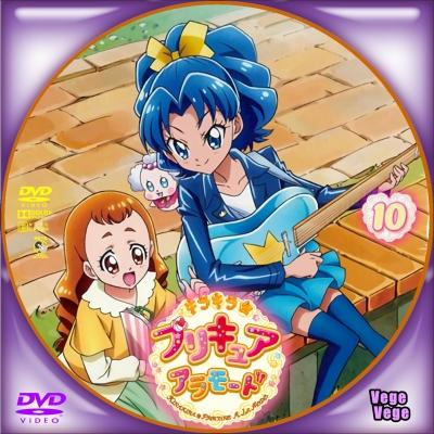 キラキラ☆プリキュアアラモード vol 10