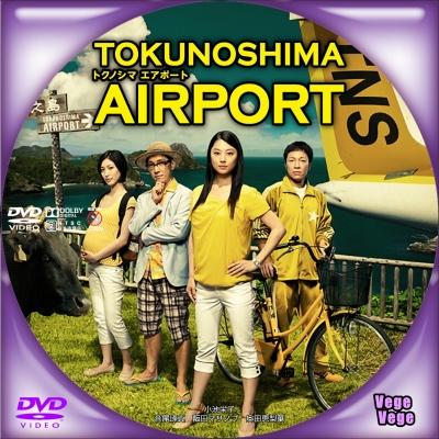tokunoshimaエアポート