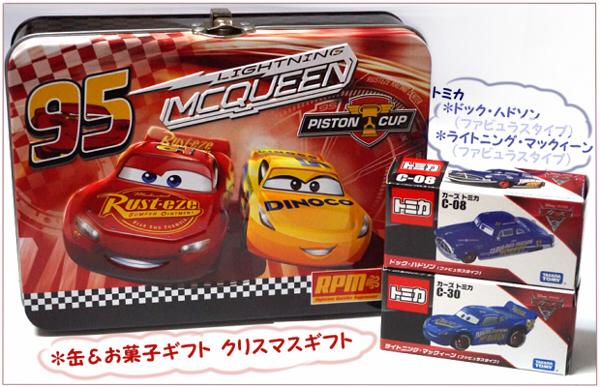 20180106カーズグッズ トミカ&クリスマス缶(サイズ600)