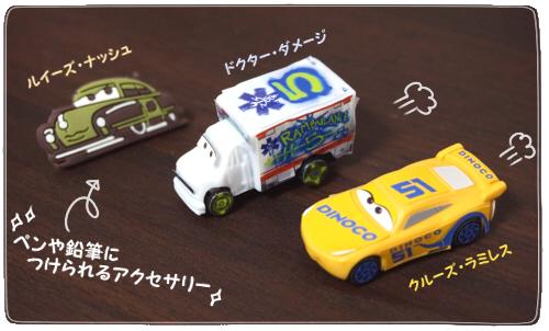 20180206カーズ3チョコエッグ中身