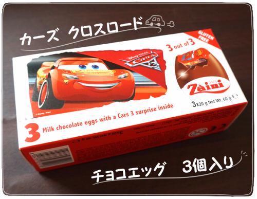 20180206カーズ3チョコエッグ箱