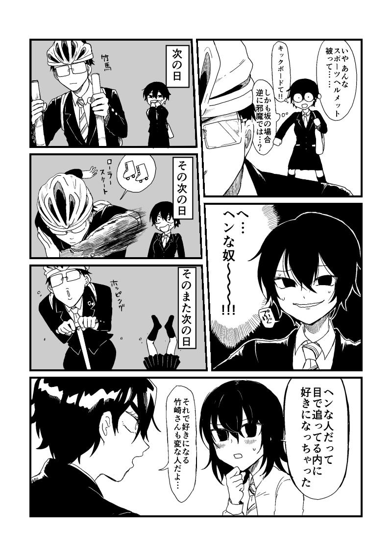 期末テスト事変12