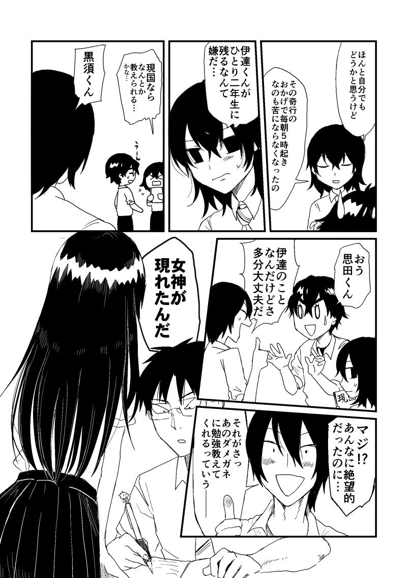 期末テスト事変13