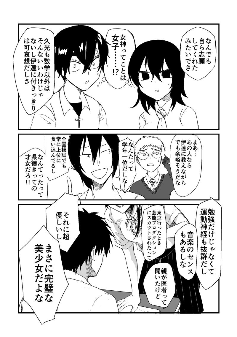 期末テスト事変14