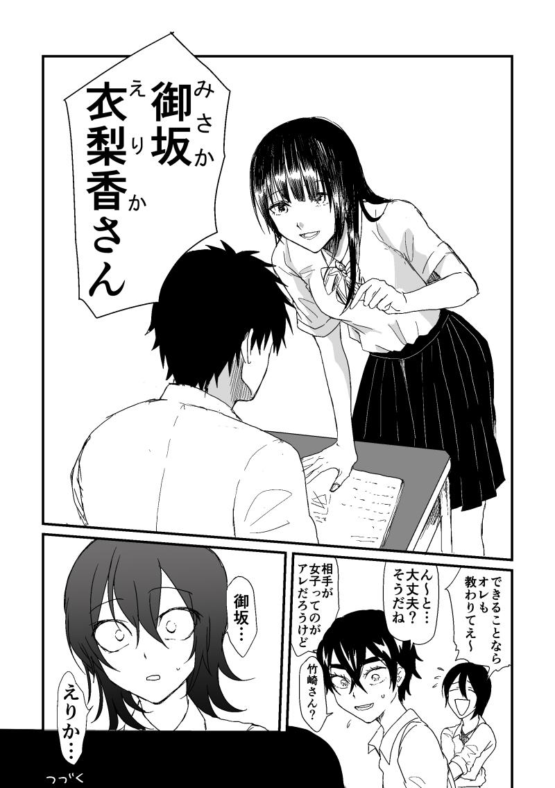 期末テスト事変15
