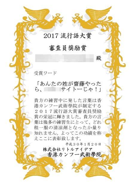 Microsoft Word - 流行語大賞審査員奨励賞2017田中_s-