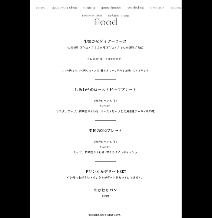2017-11-04 ニヤ来道gfrt