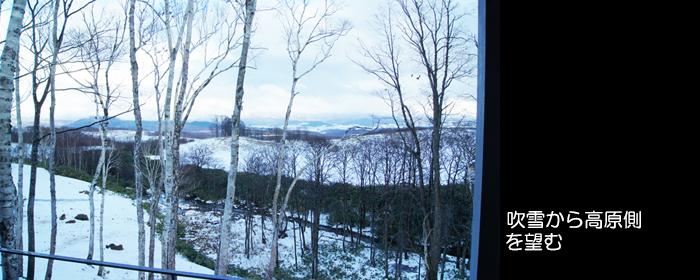 吹雪から高原へ