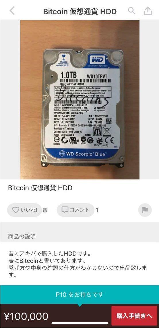 【仮想通貨詐欺】Bitcoinsと殴り書きされたHDD、10万円で売られる