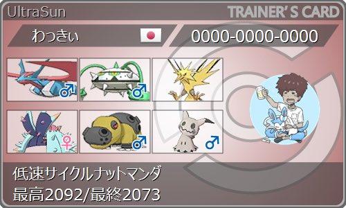 トレーナーカード1