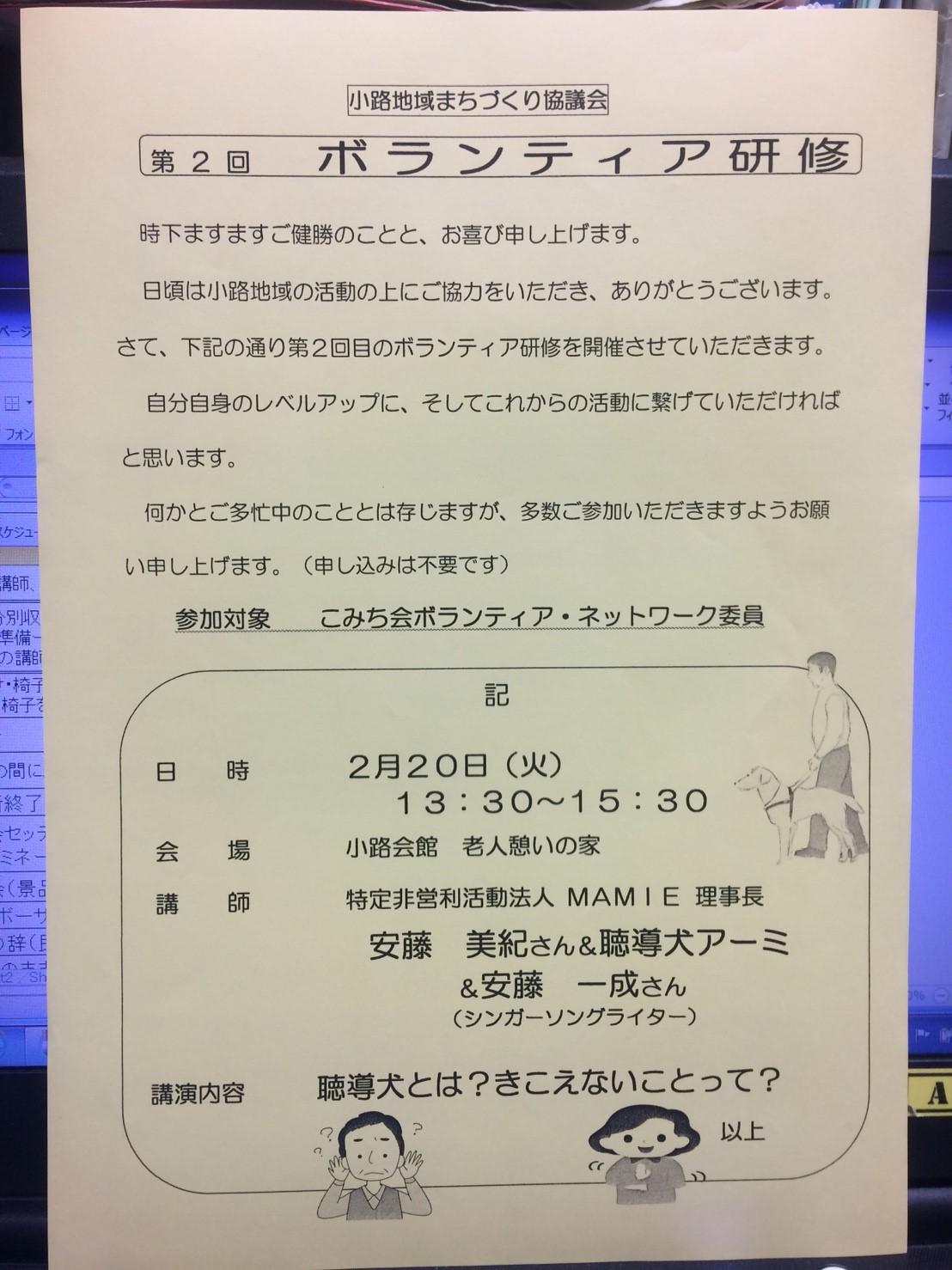 ボランティア研修0004 (2)