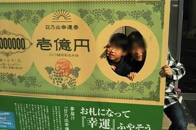 徳島 一億円