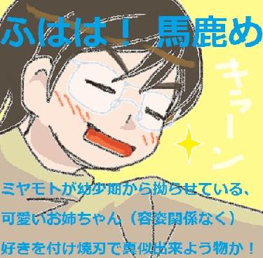 2018-02-18 aho-miyamoto