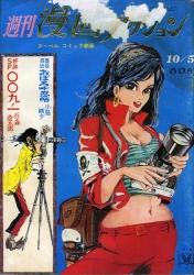 1967-10-05.jpg