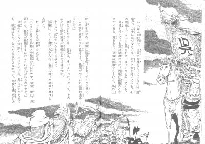 sanngokusi0304 (3)