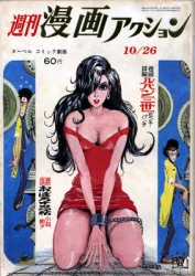 akusyon-1967-10-26.jpg