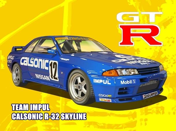 R32GTR-kansei002-003.jpg