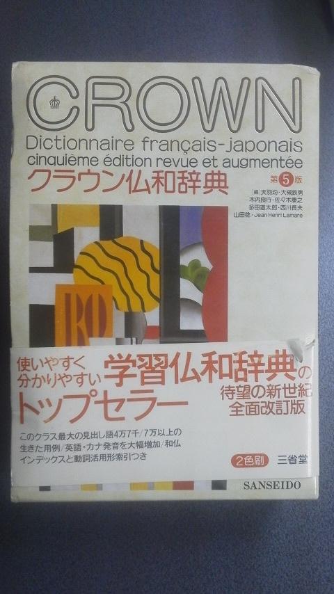 フラ語辞書