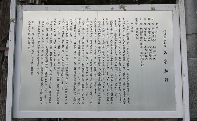 矢彦神社_02
