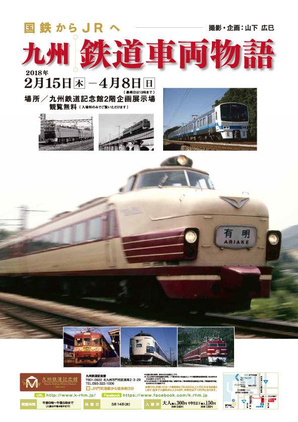 九州鉄道記念館・企画展